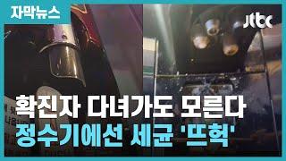 [자막뉴스] 발열체크도 안하는 무인카페…정수기 꼭지서 …