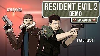 🎮 Resident Evil 2 Remake. Пройти за 30 минут!...