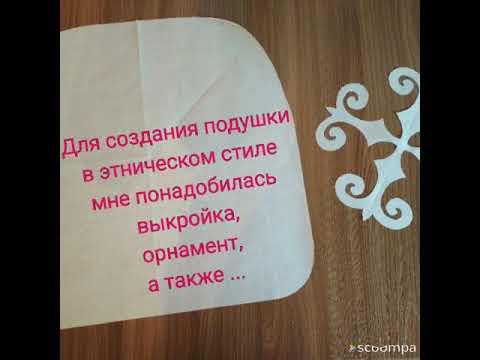 Казахский орнамент в текстиле для дома (подушка для стула)
