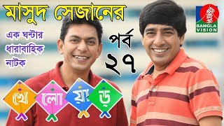Video kheloar-খেলোয়াড় | Part-27 | Chanchal | Moutushi | Ezaz | Bangla Natok 2018 | Banglavision Drama download MP3, 3GP, MP4, WEBM, AVI, FLV November 2018