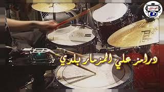 درامز علي المزمار بلدي