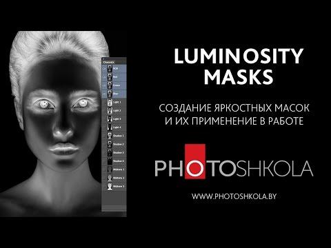 Luminosity Mask. Яркостные маски в Photoshop CC 2015. Создание и использование.