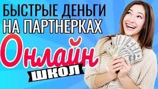 Быстрые деньги на партнерских программах онлайн школ. Прямой эфир с Александром Сидоренко 14.05.2020