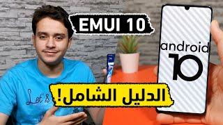 7 مميزات رائعة في تحديث هواوي EMUI 10 عليك أن تعرفها | وضع ليلي وربط الجوال بالكمبيوتر!