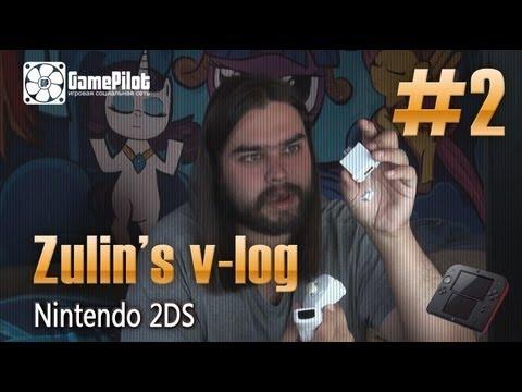 Zulin`s v-log - Nintendo 2DS. Выпуск 2.