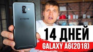 """14 дней с Galaxy A6 2018. Что я понял о """"бюджетниках"""" Samsung"""