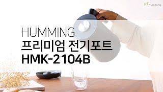 허밍 전기포트 멀티포트 라면포트 HMK 2104B 소개…