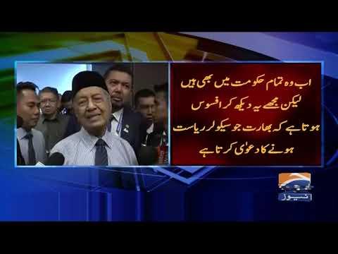 kuala Lumpur Mein Malaysia ke PM Mahathir Mohamad ki Media se Guftugu