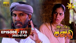 Maha Viru Pandu | Episode 270 | 2021-07-05 Thumbnail