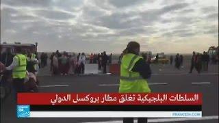 السلطات البلجيكية تغلق مطار بروكسل الدولي