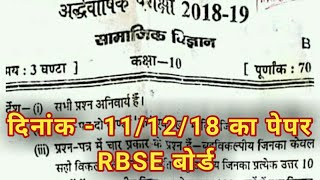 10th Class SOCIAL SCIENCE Paper RBSE 2018 | RBSE SOCIAL SCIENCE PAPER 2018 || 10Th Half Yearly  2018