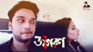 Jagoron   জাগরণ   Bangla Short Film 2018   Niloy   Sabbir Arnob   Mothers Day Special Shortfilm