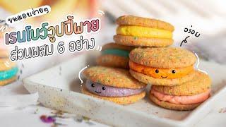 เรนโบว์วูปปี้พาย ส่วนผสม 6 อย่าง! เมนูปาร์ตี้ทำง่าย | Rainbow Whoopie Pie - #ทำอะไรกินดี EP.173