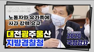 [2020 국정감사] 김민철 국회의원 – 대전, 광주,…