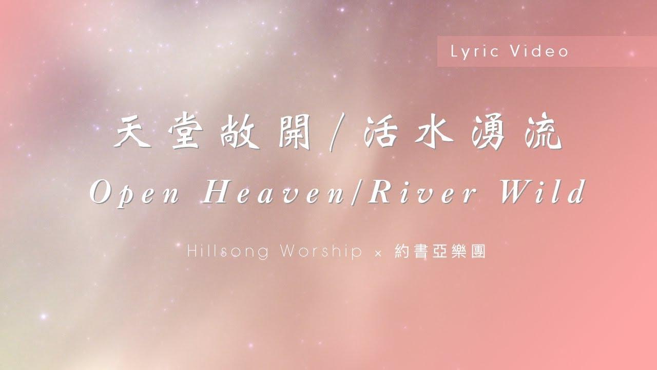 約書亞樂團 -【Open Heaven/River Wild / 天堂敞開/活水湧流】官方歌詞MV