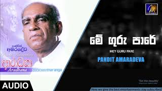 Mey Guru Pare - Pandit Amaradeva| Official Audio | MEntertainments Thumbnail
