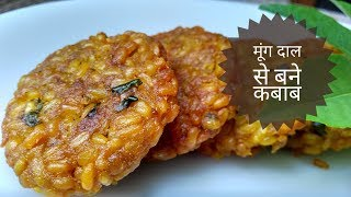 Moong Dal Kabab Recipe In Hindi By Indian Food Made Easy