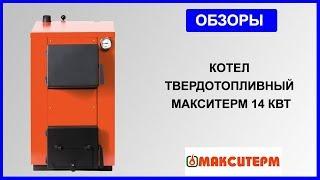 Котлы Макситерм 14 кВт: полный обзор