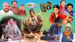 Nepali Serial Juthe (जुठे) Episode 1 || March 17-2021 By Raju Poudel Marichman Shrestha
