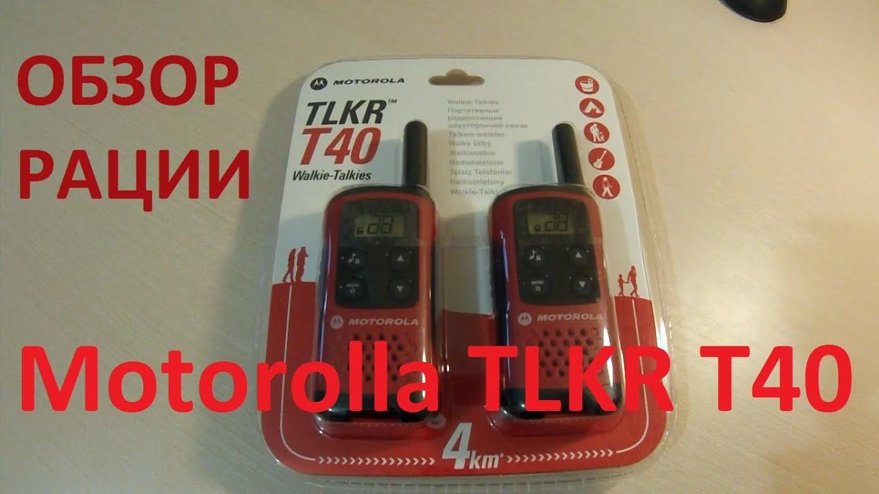 инструкция к рации motorola tlkr t50