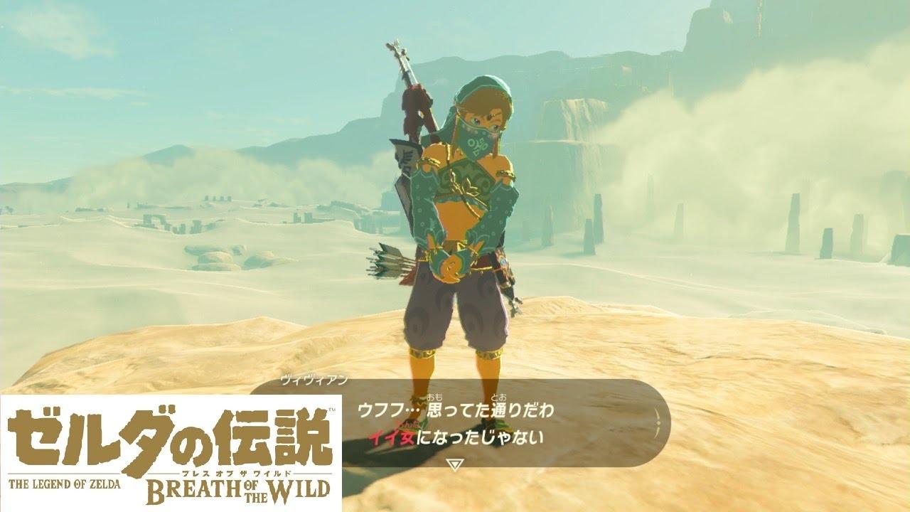 【switch】ゼルダの伝説 ブレスオブザワイルド ゲルド砂漠 Youtube