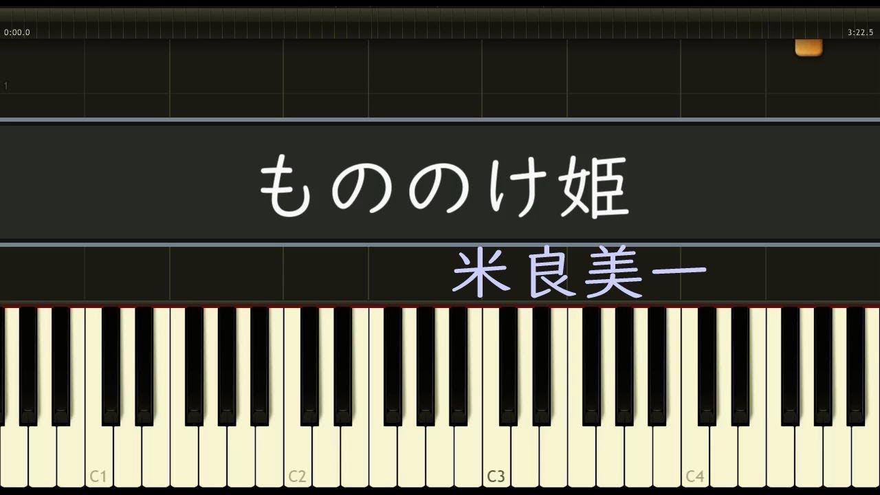もののけ姫 ピアノ 歌詞付き (原曲キー) - YouTube