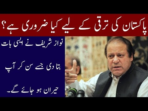 Nawaz Sharif Message For Nation On Pakistan Day | 23rd March 2018
