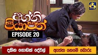 Agni Piyapath Episode 20 || අග්නි පියාපත්  ||  04th September 2020 Thumbnail