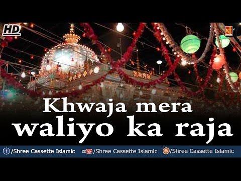 Khwaja Mera Waliyo Ka Raja | Khwaja Qawwali Song | Ajmer Sharif Dargah | Shree Cassette Islamic