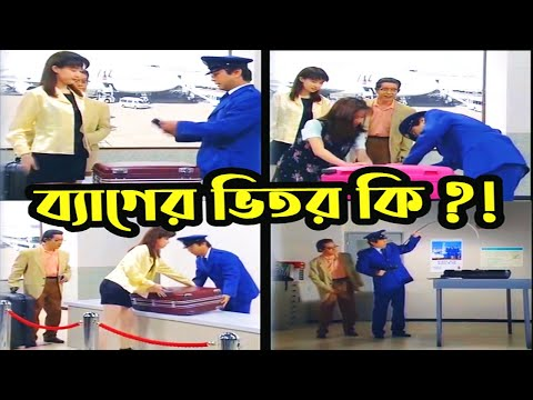 Kaissa Funny New Job | Customs officer | Bangla Dubbing