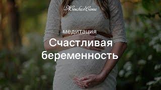 Медитация Счастливая Беременность(Эта практика позволяет переписать сценарий беременности, тем самым углубив связь с вашим ребенком, а также..., 2014-03-26T05:23:14.000Z)