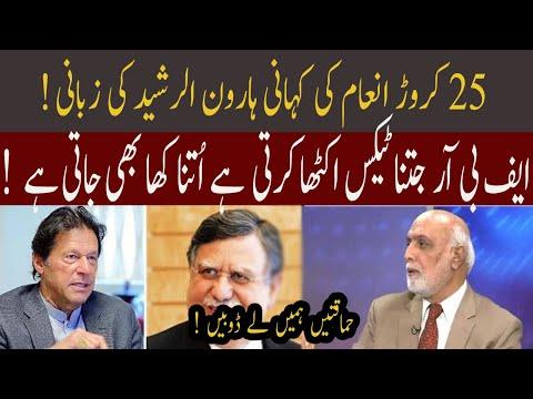Haroon Ur Rasheed reveal inside story of govt new scheme for public | 13 June 2021 | 92NewsHD thumbnail