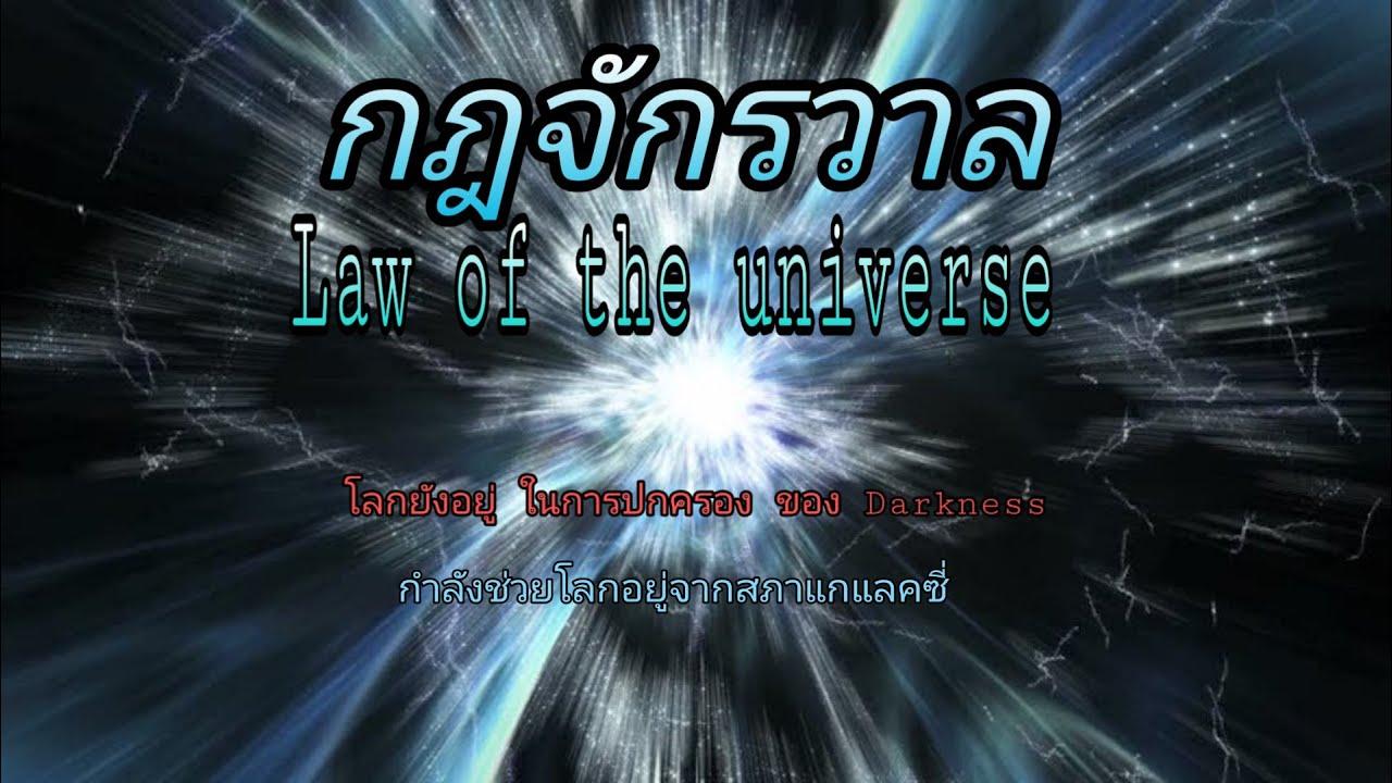 กฎจักรวาล  Law of the universe