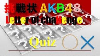 AKB総選挙クイズ〇X視聴者参加型シーズン2 2015年6月は福岡のヤフオクドームで総選挙が実施 それを記念してクイズ動画をつくってみました。...