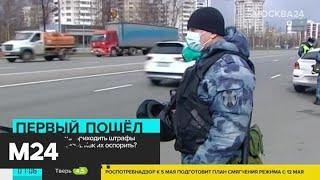 Водителям начали приходить штрафы с камер за езду без пропуска - Москва 24