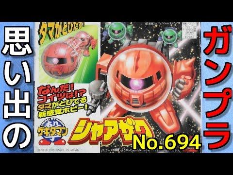 694 ゲキタマン 02 シャアザク  『ゲキタマン』