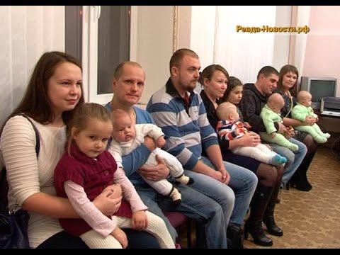 Многодетным семьям Ревды выдали денежные свидетельства на приобретение жилья
