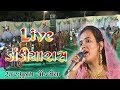 Download દાંડિયારાસ લાઈવ - Garba with Ganesh Vandana | Poonam Gondaliya. MP3 song and Music Video
