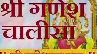 Chalisa - Ganesh Chalisa