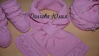 Вязание спицами шарфа со жгутом / косами \\\\\\  Knitting Children's scarf with bead / braids(Будь в курсе новых видео, подписывайся на мой канал ▻http://www.youtube.com/user/hobby24rukodelie?sub_confirmation=1 Вязание спицами..., 2015-01-16T13:46:49.000Z)