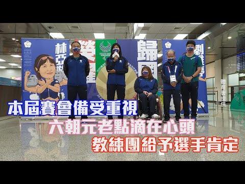 林亞璇、劉雅婷返台 分享帕運參賽心得/愛爾達電視20210830
