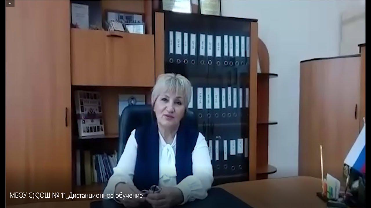 МБОУ СКОШ № 11 Дистанционное обучение