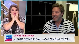 Τζώρτζογλου: «Η Σοφία περιμένει παιδί… αλλά δεν είναι έγκυος»  - Καλοκαίρι not 26/7/2019 | OPEN TV