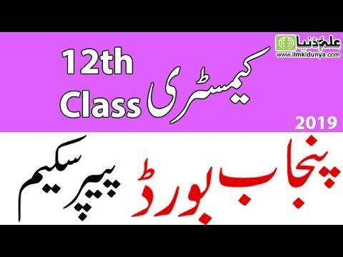 Bise Lahore Board 12th class Chemistry all years past papers
