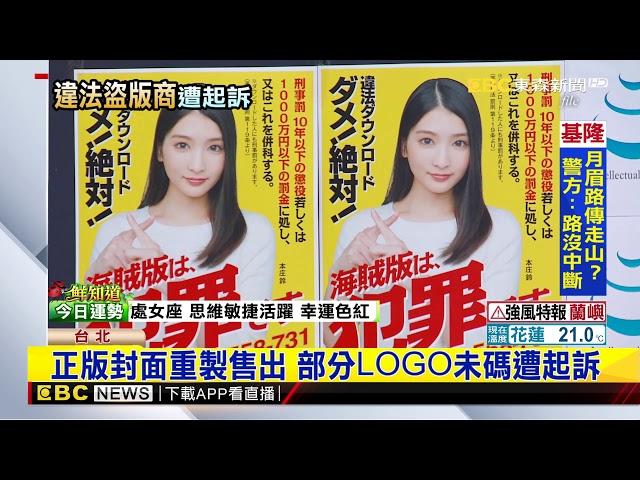 盜版成人片封面LOGO未碼 盜版商遭北檢起訴