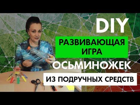 DIY Развивающая игра Осьминожек из подручных средств - Раннее развитие Сделай сам