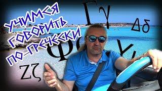 ГРЕЧЕСКИЙ ЯЗЫК Учимся говорить по-гречески УРОК #4