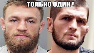ПОЧЕМУ КОНОРУ НЕ ПОВЕРИЛИ МАКГРЕГОР ОСТАЕТСЯ ИЛИ ОН УХОДИТ ИЗ UFC