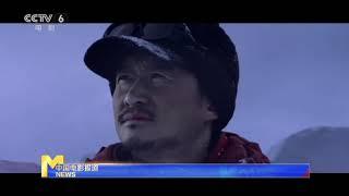 成功登顶! 珠峰测量登山队再次站上世界之巅 【中国电影报道 | 20200529】