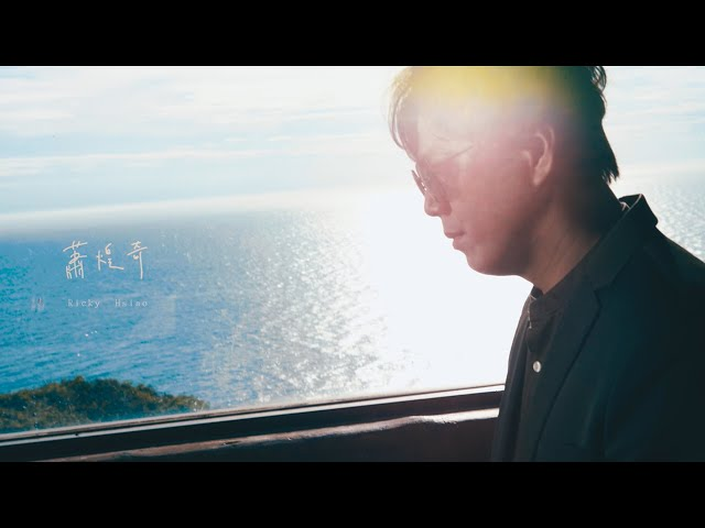 蕭煌奇 Ricky Hsiao〈候鳥 Migratory Bird〉Official MV